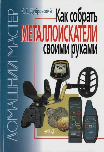 Дубровский С.Л. «Как собрать металлоискатели своими руками»