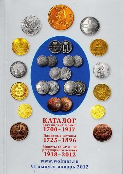 Скачать каталог царских монет 1700 1917 цена 5 рублей николая 2