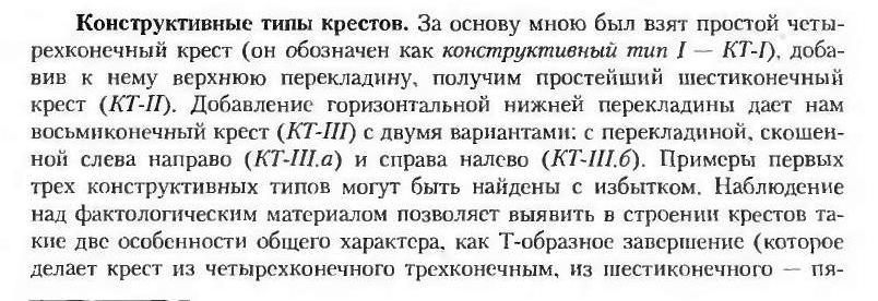 Tipkrestov.JPG