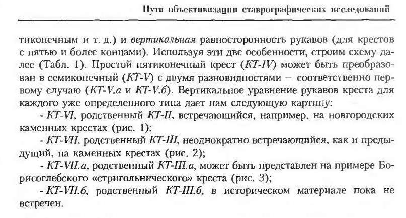 Tipkrestov1.JPG