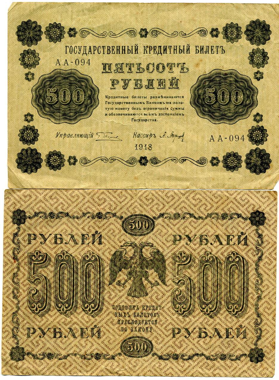 500--1918small.jpg